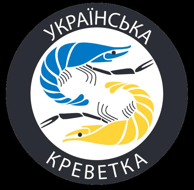 Українська креветка